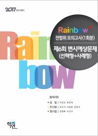 Rainbow+ 제6회 변시예상문제(선택형+사례형) 전범위 모의고사(1회분)(2017 변시대비)