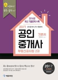 부동산공시법 기본서(공인중개사 2차)(2017)