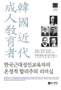 한국근대성인교육자의 온정적 합리주의 리더십