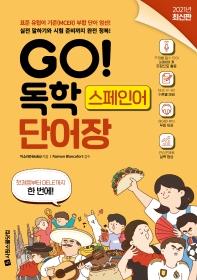 GO! 독학 스페인어 단어장(2021)