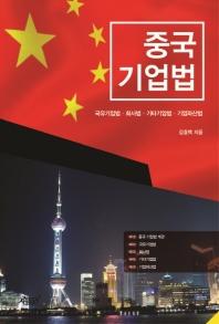 중국 기업법