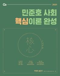 커넥츠 공단기 민준호 사회 핵심이론 완성(2021)