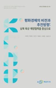 평화경제의 비전과 추진방향:남북 육상.해양협력을 중심으로