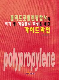 폴리프로필렌봉합사의 허가 및 기술문서 작성을 위한 가이드라인