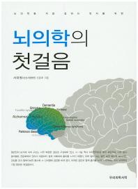 뇌의학을 처음 접하는 독자를 위한 뇌의학의 첫걸음