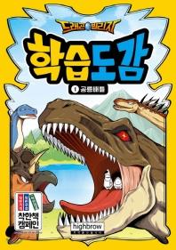 드래곤빌리지 학습도감. 1: 공룡배틀