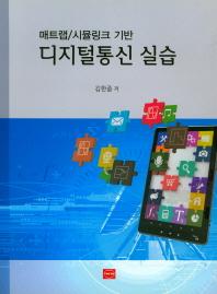 매트랩/시뮬링크 기반 디지털통신 실습