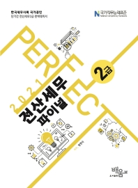 Perfect 전산세무 2급 파이널(2021)