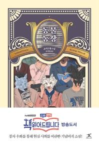 동물농장(북플라자 클래식 콜렉션)