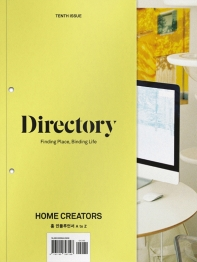 디렉토리(Directory). 10: 홈 인플루언서 A to Z(Home Creators)