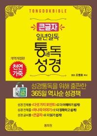 일년일독 큰글자 통독성경(다크브라운/대/무지퍼/천연가죽/고급형)