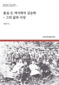 총을 든 역사학자 김승학 - 그의 삶과 사상