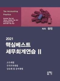 핵심베스트 세무회계연습. 2(2021)