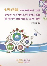 4차 산업 스마트팩토리 산업 동향과 지식서비스/지능형시스템 및 데이터인텔리전스 현황 분석