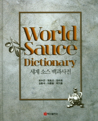 세계 소스 백과사전