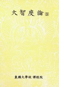 한글대장경 103 석경론부3 대지도론3 (大智度論3)