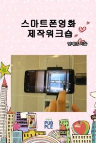 스마트폰영화 제작워크숍(흑백)