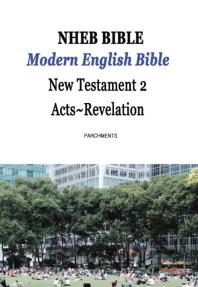 현대어 영어성경 신약2