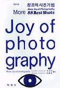 창조적 사진기법