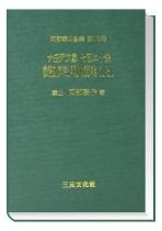 육임천문역 칠백이십과 감정비건(상)(아부태산전집 제18권)