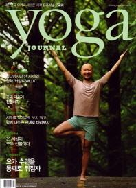 요가 저널 코리아(2020년 7/8월호)
