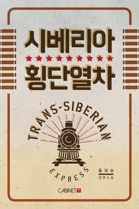 시베리아 횡단열차 - 러시아 제국의 보물을 찾아서. 1