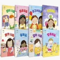 어린이 감정 이해 이럴 땐→요렇게 1-8번 시리즈 (전8권)