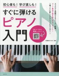 すぐに彈けるピアノ入門 初心者も!學び直しも!