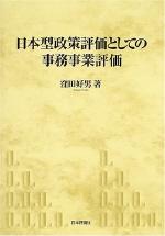 日本型政策評價としての事務事業評價