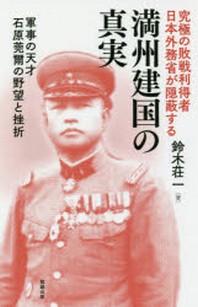 究極の敗戰利得者日本外務省が隱蔽する滿州建國の眞實 軍事の天才石原莞爾の野望と挫折
