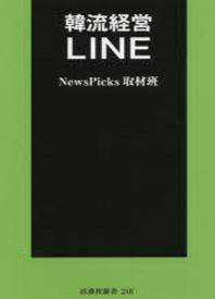 韓流經營LINE