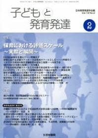 子どもと發育發達 18- 2