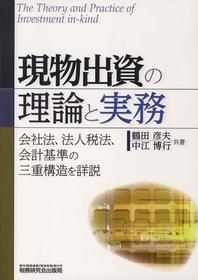 現物出資の理論と實務 會社法,法人稅法,會計基準の三重構造を詳說