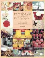 PARIS STYLE PHOTOGRAPHER デジカメでおしゃれなポストカ―ドができる本