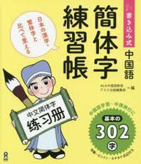 書きこみ式 中國語 簡體字練習帳