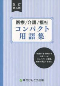 醫療/介護/福祉コンパクト用語集