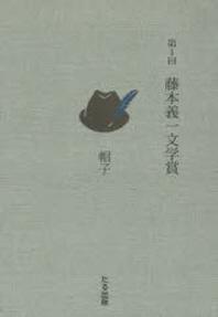 藤本義一文學賞 第1回
