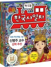 한국사열차 1- 5권 세트