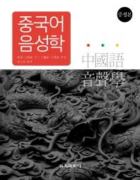 중국어 음성학(증정본)