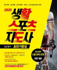생활스포츠지도사 2급 필기 초단기완성(2020)