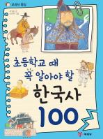 초등학교 때 꼭 알아야 할 한국사 100
