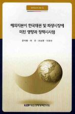 해외자본이 한국채권 및 파생시장에 미친 영향과 정책시사점