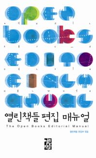열린책들 편집 매뉴얼(2013)