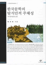 한국문학의 탈식민적 주체성