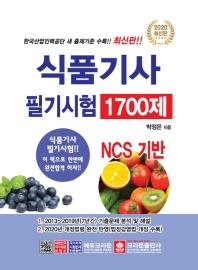 NCS 기반 식품기사 필기시험 1700제(2020)