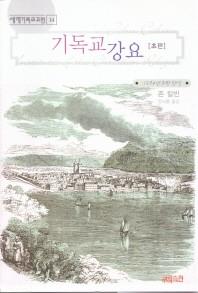 기독교 강요(초판)