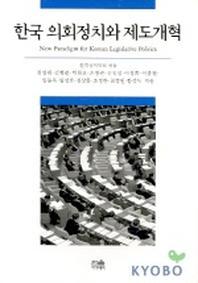 한국 의회정치와 제도개혁