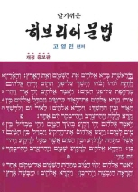 알기쉬운 히브리어 문법