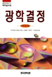 광학결정(과학기술신서 14)