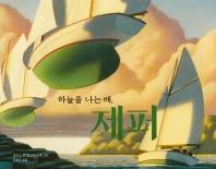 하늘을 나는 배, 제퍼(비룡소의 그림동화 186)(양장본 HardCover)